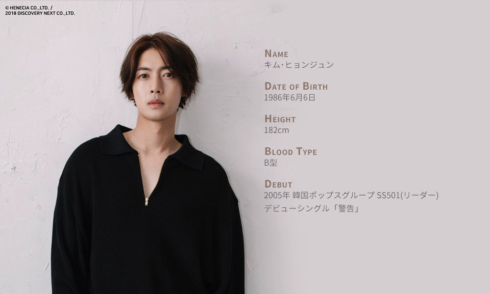 Kim Hyun Joong Henecia Japan ~ Profile Pic has Changed 2018.06.07