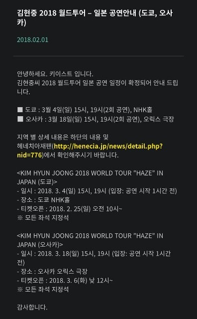 [Notice] KHJ Official Site and Henecia JP ~ 2018 HAZE World Tour in Japan Performance Guide in Tokyo and Osaka [2018.02.01]
