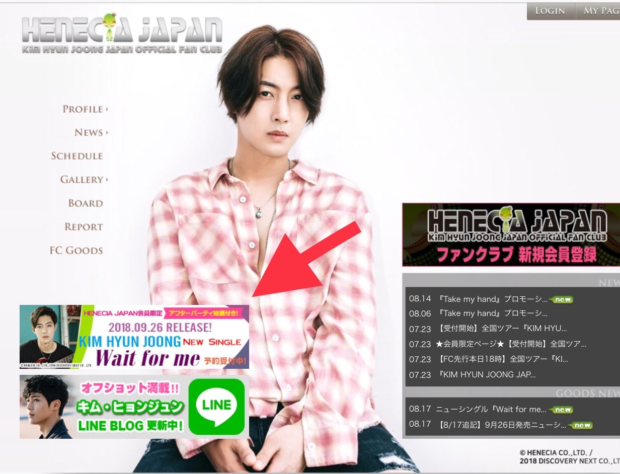 The main page of Henecia Japan official website update 2018.08.18