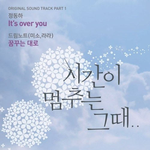 Single] When Time Stopped OST Part.1]