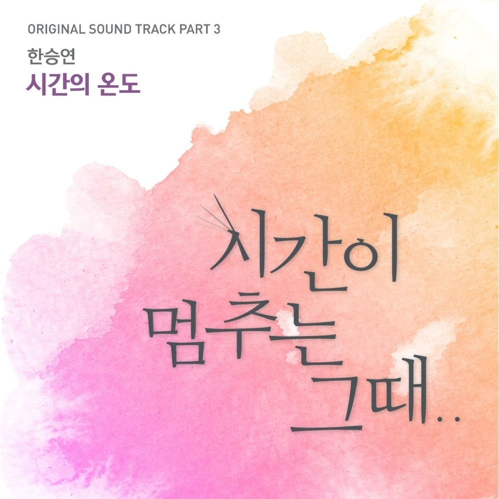 Single] When Time Stopped OST Part.3]