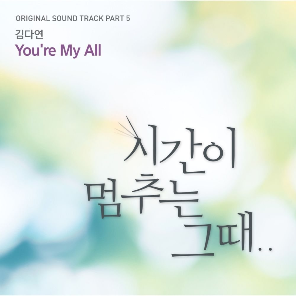 Single] When Time Stopped OST Part.5]