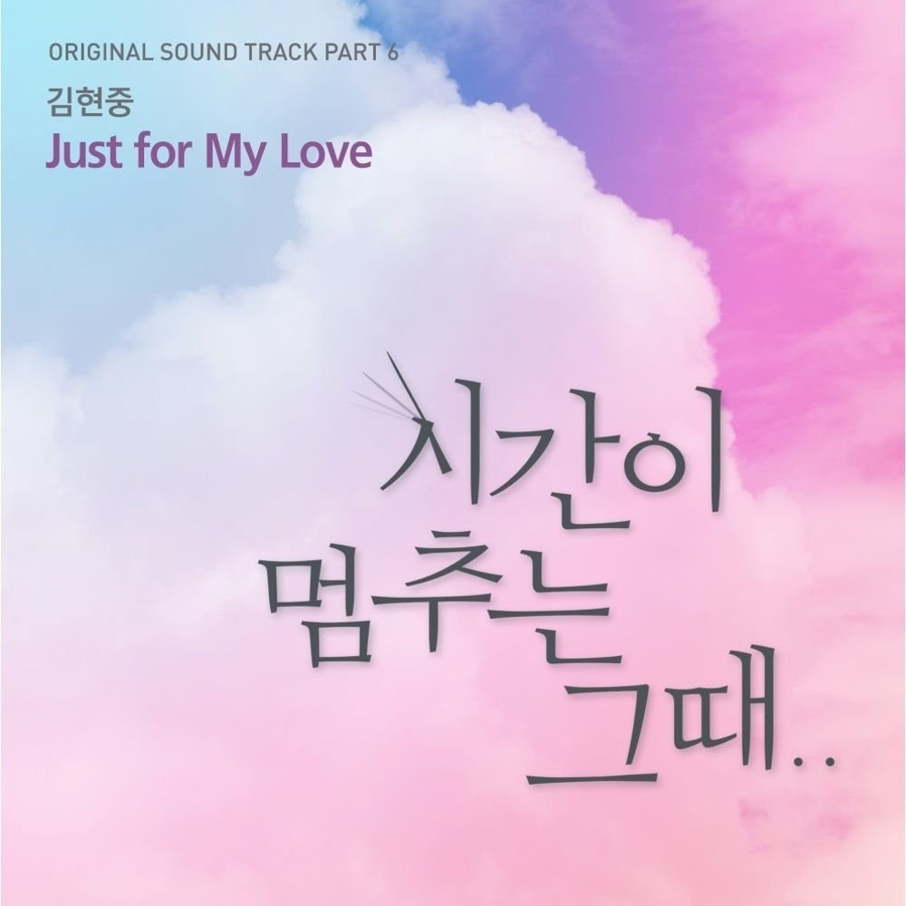 Single] When Time Stopped OST Part.6]