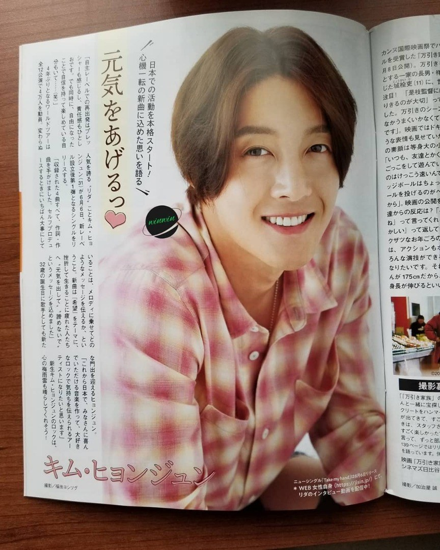 Kim Hyun Joong - Japan Journal Women themselves 2018.06.06