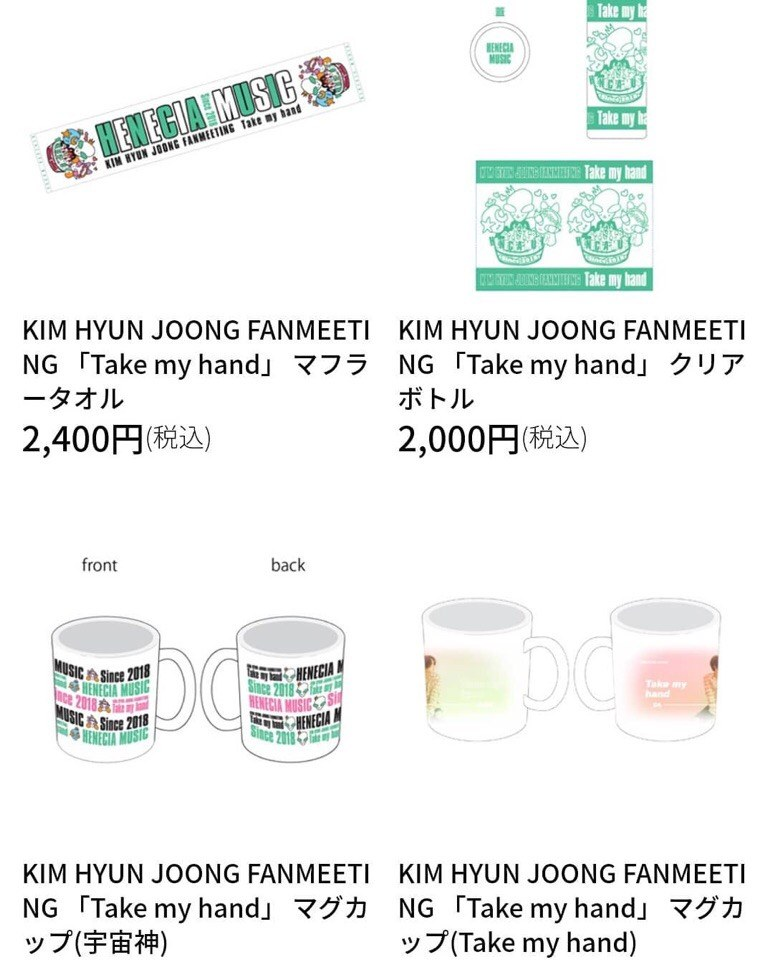 [Henecia JP] Kim Hyun Joong Fanmeeting Take my hand online goods sales started [2018.07.09]