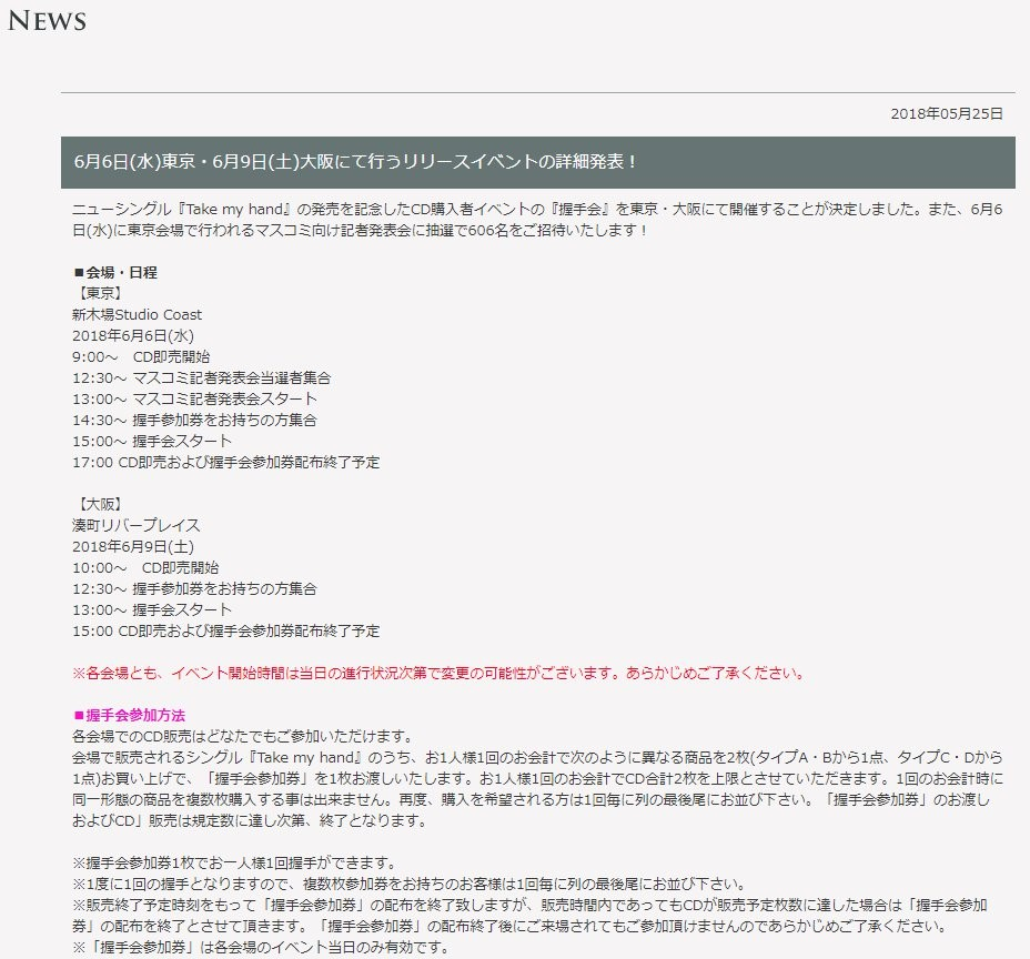 (Henecia JP & Discovery Next 18.05.25 (1