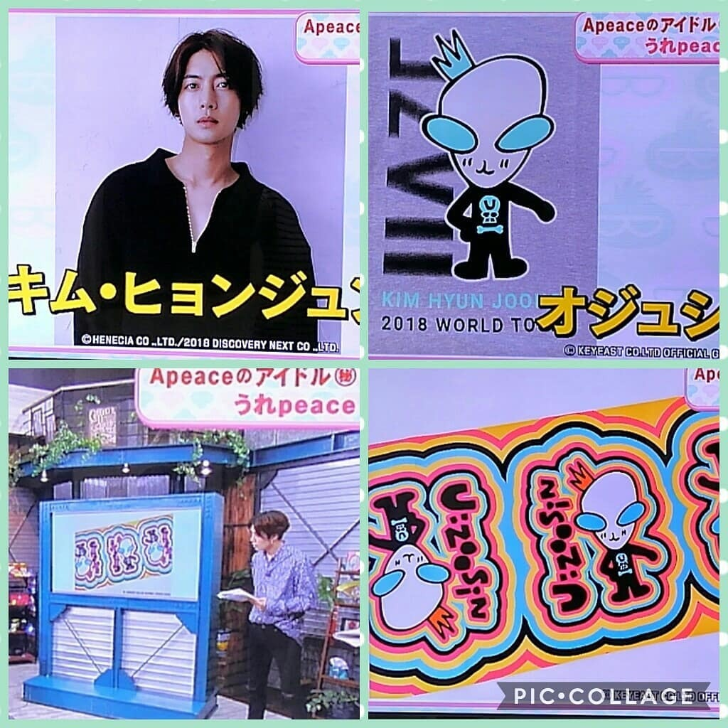 (The cosmic Goods of Hyun Joong was introduced on TV (1