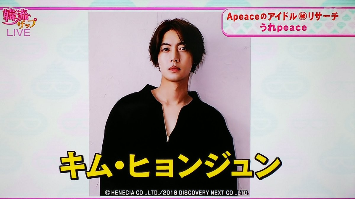(The cosmic Goods of Hyun Joong was introduced on TV (2