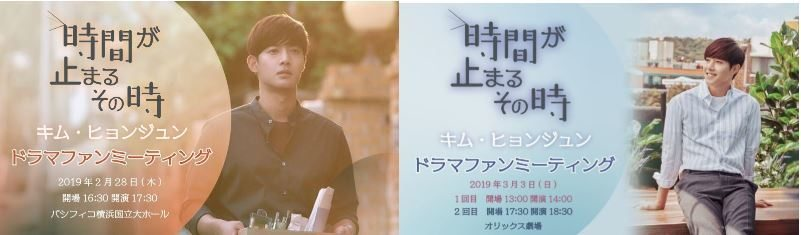 [Henecia JP] When time stops Drama Fan Meeting holding decision! [2018.12.13]