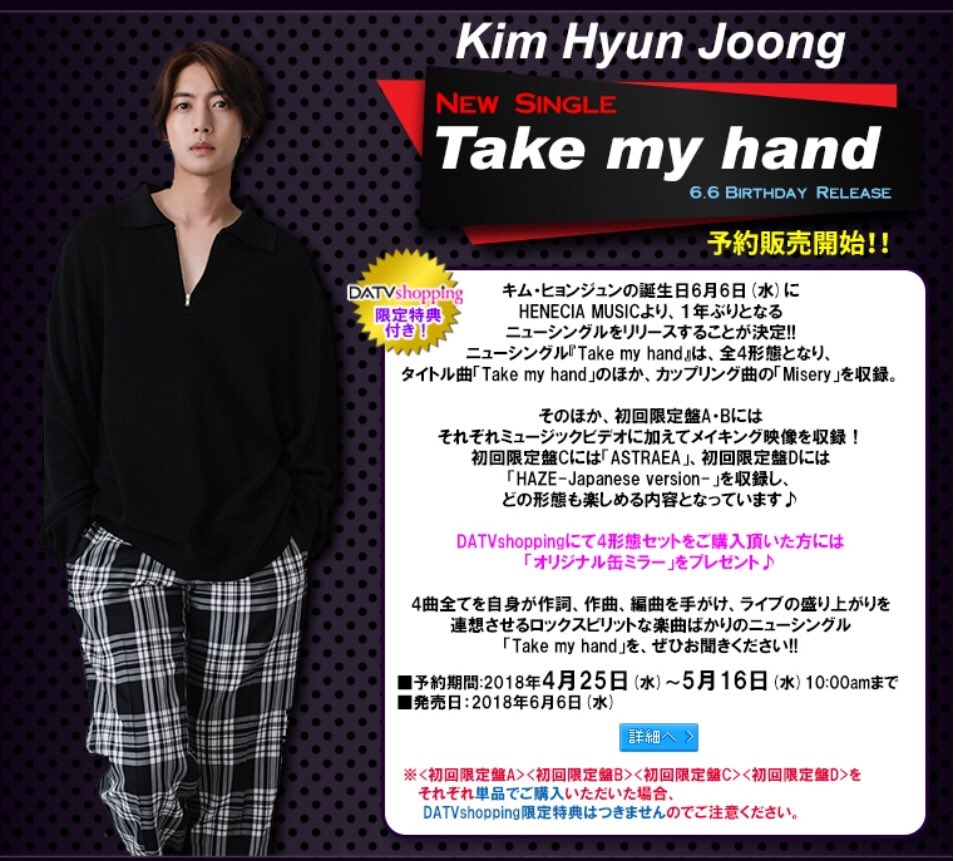 [Reservation with DATVshopping Limited Bonus] Kim Hyun Joong Take my hand 4 Shape Set [2018.04.25]