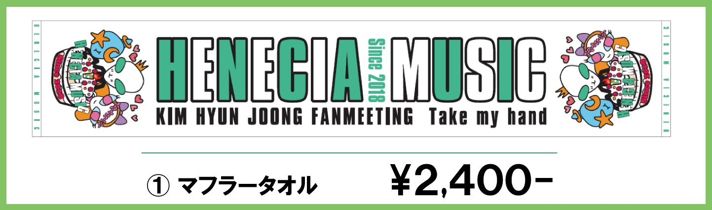 (KHJ FM Take my hand Official Goods 18.05.31 (2