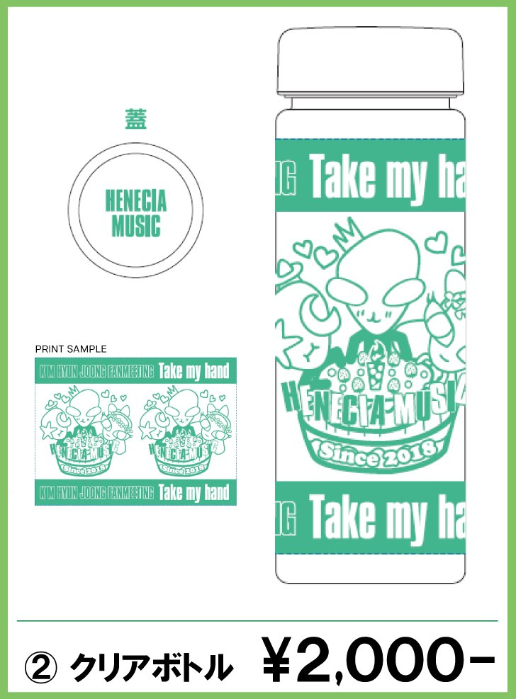 (KHJ FM Take my hand Official Goods 18.05.31 (6