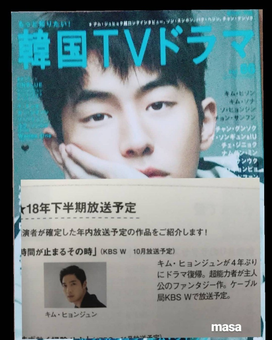 When Time Stopped Drama in magazine 'Korean TV drama' as a schedule for the second half broadcast