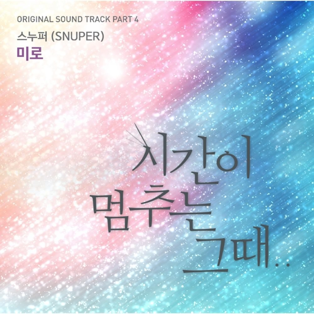 Single] When Time Stopped OST Part.4]