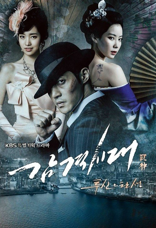 Inspiring Generation - Best Korean Drama Ever