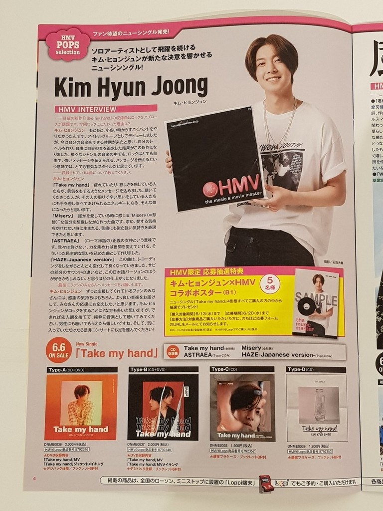 (Scan of KHJ on the pages of HMV (2