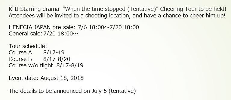 """[Henecia JP] KHJ Starring drama """"When the Time Stops"""" Cheering Tour to be held! [2018.07.04]"""