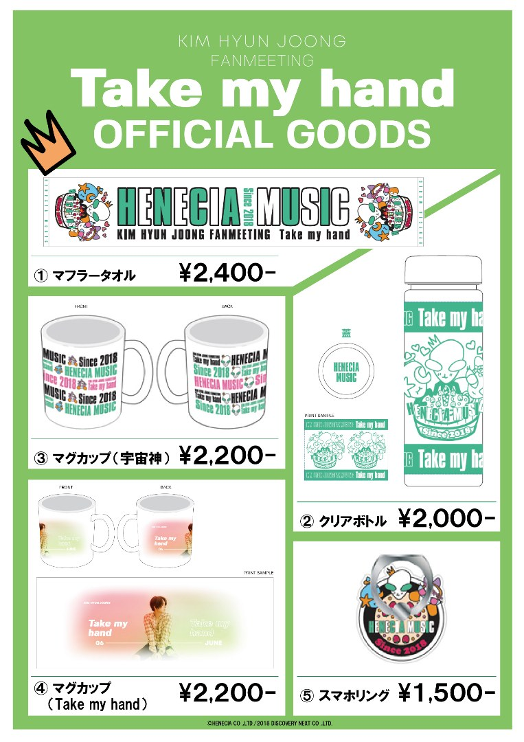 [Henecia JP and Discovery Next] Kim Hyun Joong Fanmeeting Take my hand Official Goods [2018.05.31]
