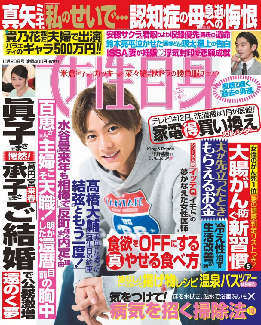 Kim Hyun Joong return for the first time in 4 years as an actor in the Cover of Women themselves issue Vol.2843 - 18.11.05