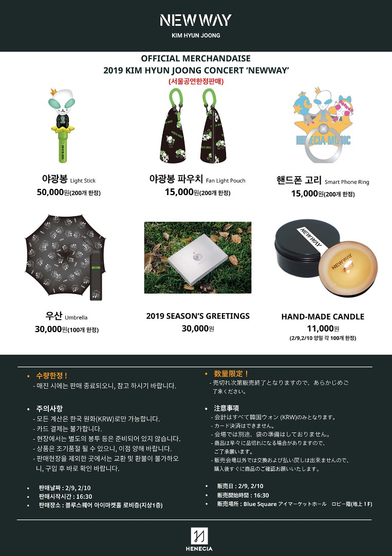 [KHJ Official Site] New Way Concert (Seoul) MD product sales notice [2019.01.31]